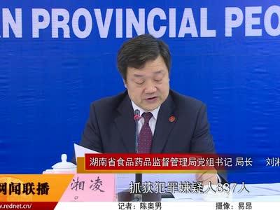 2016年湖南省食品安全状况继续保持稳中向好势头