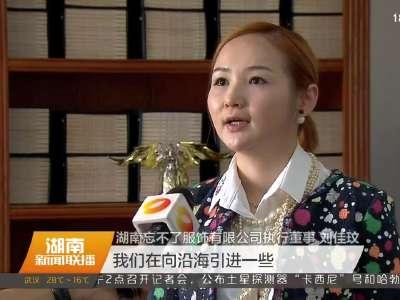 2017年04月13日湖南新闻联播