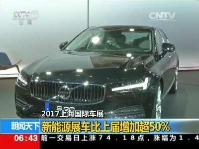 [视频]2017上海国际车展:新能源展车比上届增加超50%