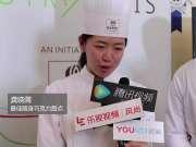 廖晶静荣获第七届可可百利世界巧克力大师赛中国区选拔赛冠军