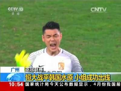 [视频]亚冠联赛:恒大战平韩国水原 小组成功出线