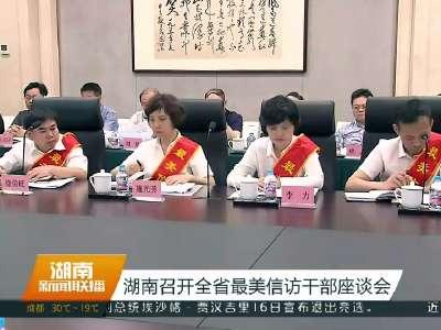 2017年05月17日湖南新闻联播