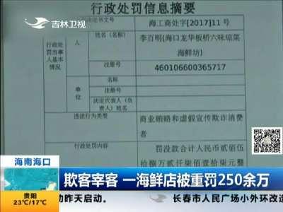 [视频]海南海口:欺客宰客 一海鲜店被重罚250余万