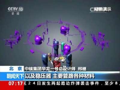 [视频]华龙一号:中国制造 走出国门