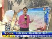山东省检察院今日举行开放日活动