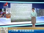 《广州日报》:一人作弊 全班成绩作废