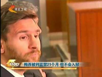 [视频]梅西被判监禁21个月 但不会入狱