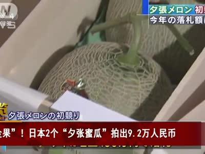 """[视频]""""金果""""!日本2个""""夕张蜜瓜""""拍出9.2万人民币"""