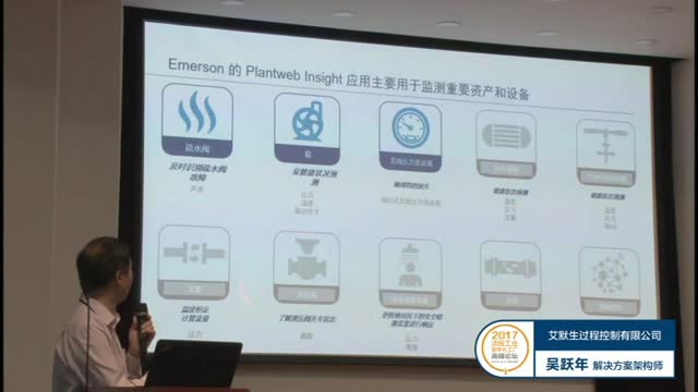 Plantweb数字生态系统——之创新型传感器技术和应用-吴越年