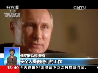 [视频]美国媒体将播出纪录片《普京访谈录》:普京曾遭遇五次暗杀事件