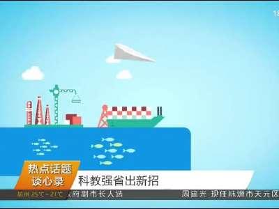 2017年06月10日湖南新闻联播
