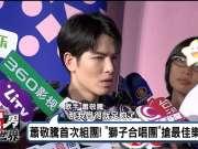 萧敬腾狮子合唱团 PK五月天拼金曲奖「最佳乐团」(宅男的世界 20170614)