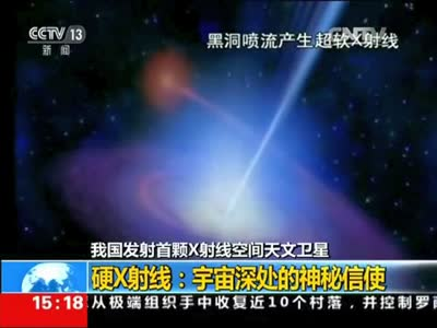 [视频]中国发射首颗X射线空间天文卫星