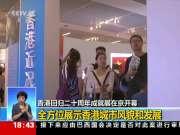 香港回归二十周年成就展在京开幕:全方位展示香港城市风貌和发展