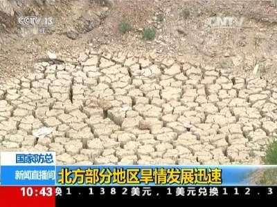 [视频]国家防总:北方部分地区旱情发展迅速
