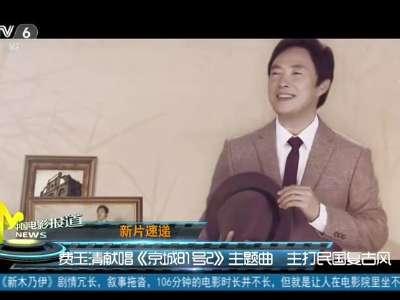[视频]费玉清献唱《京城81号2》主题曲 主打民国复古风