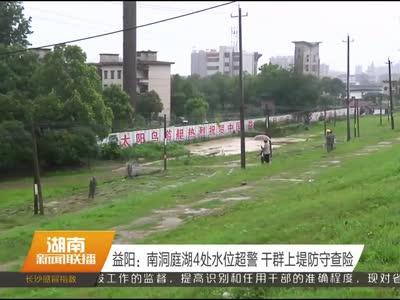 2017年06月30日湖南新闻联播