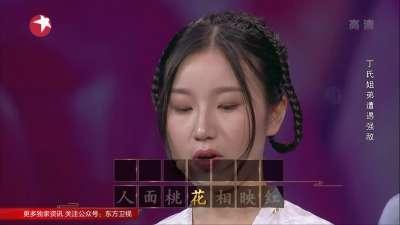 丁氏姐妹遭遇强敌 快手俞露旗开得胜-诗书中华20170708