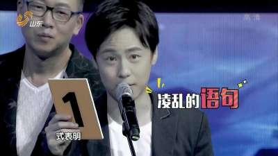"""""""音乐朗读者""""曹格被喷-超强音浪20170709"""
