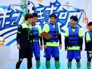 《一起足球吧》20170709:球员水中捞球 各怀鬼胎争斗不断
