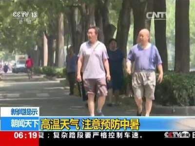 [视频]新闻提示:高温天气 注意预防中暑