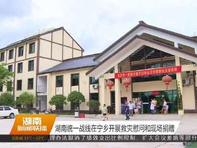 2017年07月12日湖南新闻联播