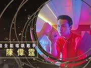 2017 MTV全球华语音乐盛典最佳全能唱跳歌手入围