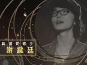 2017 MTV全球华语音乐盛典最具潜质歌手入围