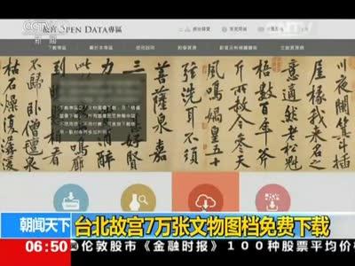 [视频]台北故宫7万张文物图档免费下载