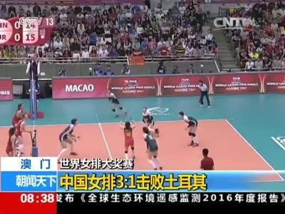 [视频]世界女排大奖赛:中国女排3:1击败土耳其