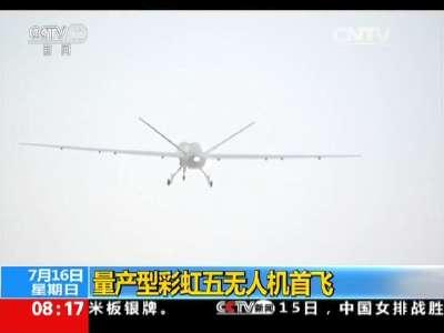 [视频]量产型彩虹五无人机首飞