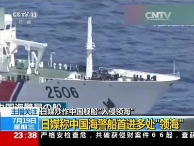 """[视频]日媒称中国海警船首进多处""""领海"""""""