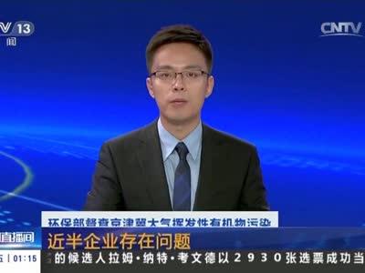 [视频]环保部督查京津冀大气挥发性有机物污染:近半企业存在问题