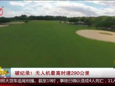 [视频]破纪录!无人机最高时速290公里
