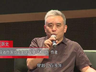 王跃文:从《大清相国》论古今