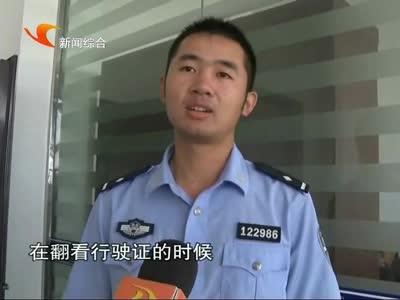 奇葩驾驶员手书车辆年检签章 雷倒办案民警