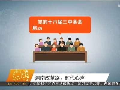 2017年07月24日湖南新闻联播