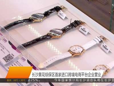 长沙黄花综保区首家进口跨境电商平台企业营业