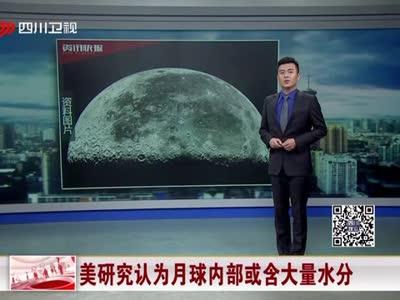 [视频]美研究认为月球内部或含大量水分