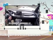 爱油嗨第三期-汽车开什么速度最省油?