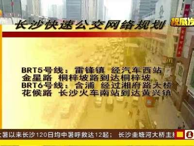 """长沙万家丽BRT线首站 全面推进""""公交都市"""""""