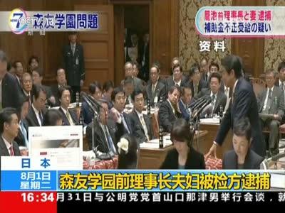 [视频]日本:森友学园前理事长夫妇被检方逮捕 安倍妻子卷入丑闻