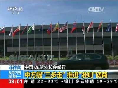 [视频]菲律宾:中国-东盟外长会举行