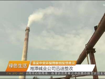2017年08月07日湖南新闻联播