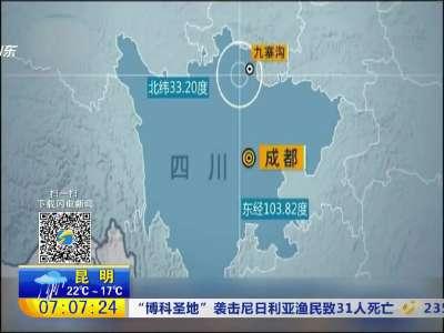 [视频]中国地震局:启动Ⅰ级应急响应 近几日仍存在6级左右余震可能
