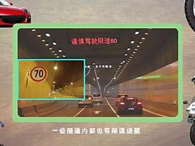 [视频]必看!隧道行车安全注意事项