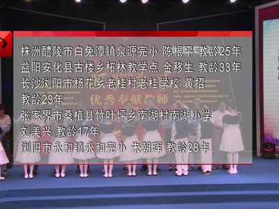 """""""寻找最美乡村教师""""圆满落幕 20名教师获奖"""