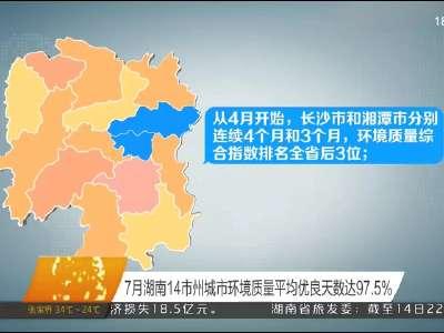2017年08月15日湖南新闻联播