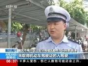 重庆南川:惊险!6岁孩子骑摩托载大人上路