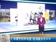 《滁州网》:广场舞大妈争地盘 经调解各用半年